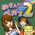 めぞんド・ペガス ステージ2