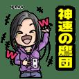 shinsokunotakadan