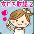 友だち敬語2【よく使うリアクション】