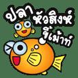 ปลาทองขี้เม้าท์