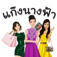Stylista (Thai)