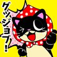 黒猫クロロが贈る応援スタンプ