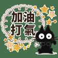 Sticker. black cat20(tw)
