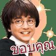 วันแห่งเวทมนตร์ของแฮร์รี่ พอตเตอร์