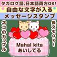 ラブラブ猫の自由なメッセージスタンプ