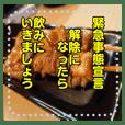 【100文字迄】居酒屋めしメッセージ