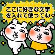 くま田くま男&うさ田うさ子のメッセージ