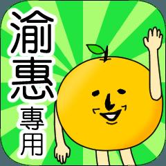 【渝惠】專用 名字貼圖 橘子