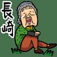 Granny in Nagasaki Prefecture
