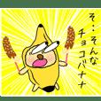 バナくま2