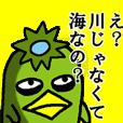 Japanes kappa talk