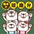 Provincialism:KUMA White bear family