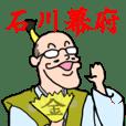 石川幕府 ~ イシカワバクフ ~