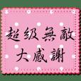 True confession Sticker