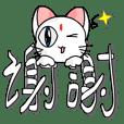 可愛小白貓-白噗(日常對話篇)