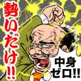 超ハイテンション〜コレ誰が使うんだよ!〜