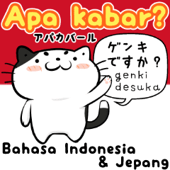 Indonesian Japanese Translation sticker