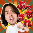 ぶっちぎれ!! 大貫永晴スタンプ