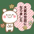 しろくまさん☆ほのぼのスタンプ 5