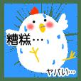 可愛的日常會話 日語字幕 胖了 雞