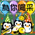 小企鵝吉吉-訊息貼