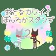Otona Kawaii Honwaka sticker 2.