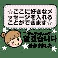 丁寧な韓国語+日本語メッセージ