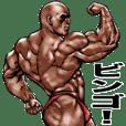 筋肉マッチョマッスルスタンプ 2