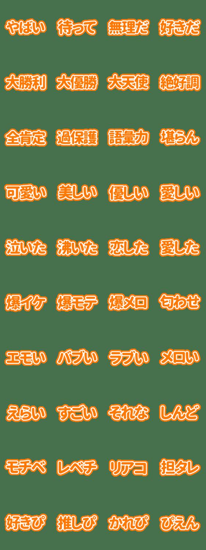 「推しが今日も尊いっ!(オレンジ/橙色)」のLINEスタンプ一覧