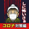 Uchina-abbie [Okinawa]:Defeat Corona!