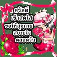 หนูจีจี้ ดอกไม้เพื่อแม่
