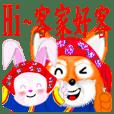小紅狐與粉紅兎4(客家好客)