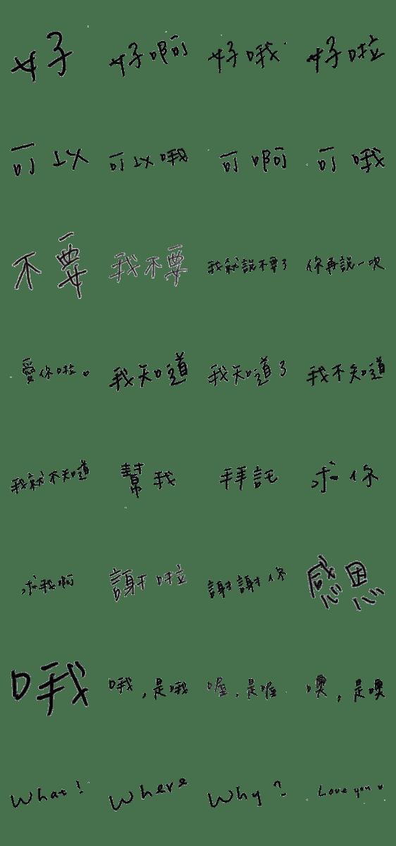 「中国語(繁体字)」のLINEスタンプ一覧