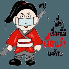 โฮชิ นินจา ซามูไร หน้ากาก ต้าน โควิด