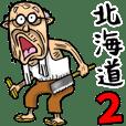 Grandfather of Hokkaido 2
