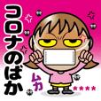 コロナのばか・カスタム【GIRL】