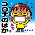 コロナのばか・カスタム【BOY】