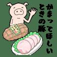 かまってほしい時のブタぶた豚2