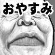 動くスキンヘッド27(限界)