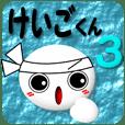 けいごくん3(敬語)