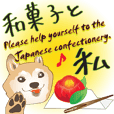 Japanese confectionery and Shiba Inu.