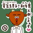 【草食系男子】和牛男のサエない基本動作編