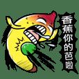 香蕉人生 6