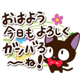 Sticker of Gentle Black Cat (Many words)