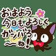 【文字たっぷり】やさしいクロネコ