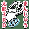 まんじゅう太郎 3RD(サード)