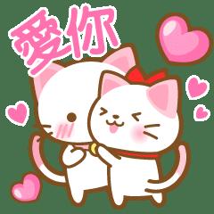 貓貓4 愛情篇