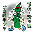 たけっこくん(青森県平川市碇ヶ関出身)