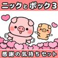 ニックとポック3【感謝の気持ちセット】