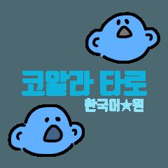 코알라 타로 한국어 원